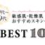 nendai_title_40_50_1