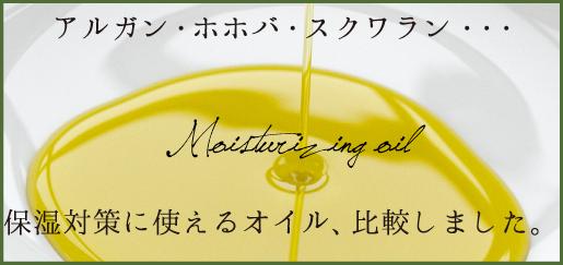 oil_slider_3