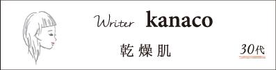 kanaco_b
