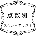 tensuubetu_1