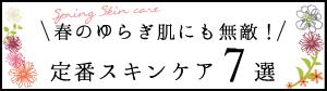 sp_skincare_1