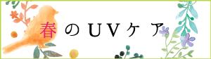 spring_uv_2