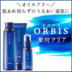 orbis_clear_7_2