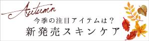 shinhatubai_autumn_1
