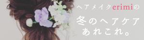 huyu_haircare_3